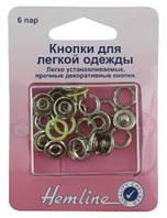 Кнопки для легкой одежды, лимонные, 11мм, 6шт