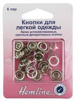 Кнопки для легкой одежды, розовые, 11мм, 6шт