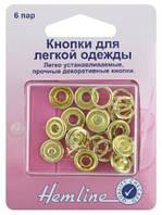 Кнопки для легкой одежды, золотые, 11мм, 6шт