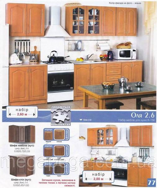 Кухня Оля МДФ продается только комплектами