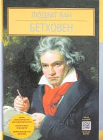 Людвиг Ван Бетховен (Иллюстрированная биография)