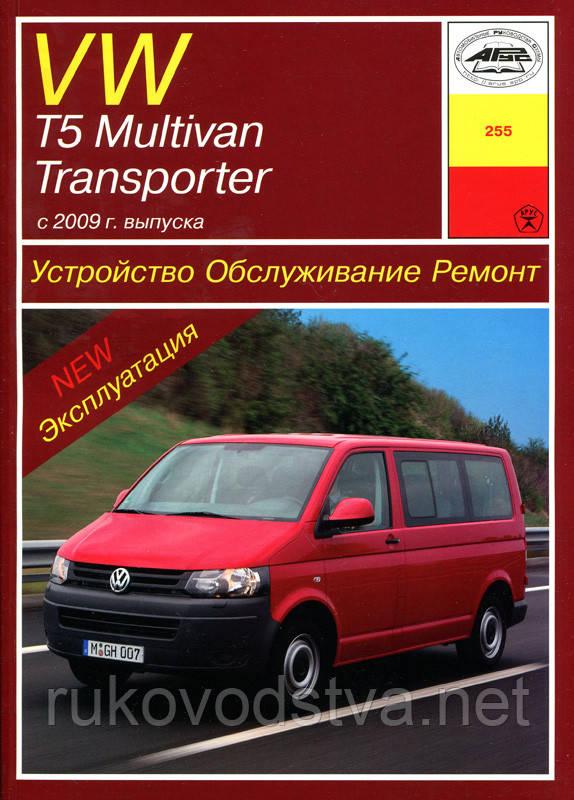 Книга Volkswagen T5 с 2009 Справочник по ремонту, эксплуатации и техобслуживанию