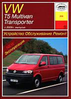 Volkswagen T5 с 2009 Справочник по ремонту, эксплуатации и техобслуживанию