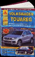 Volkswagen Touareg с 2010 Инструкция по эксплуатации, техобслуживанию и ремонту