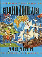 Енциклопедія для дітей. В. П. Товстий