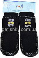 Носочки махровые с подошвой, р-р 15-16
