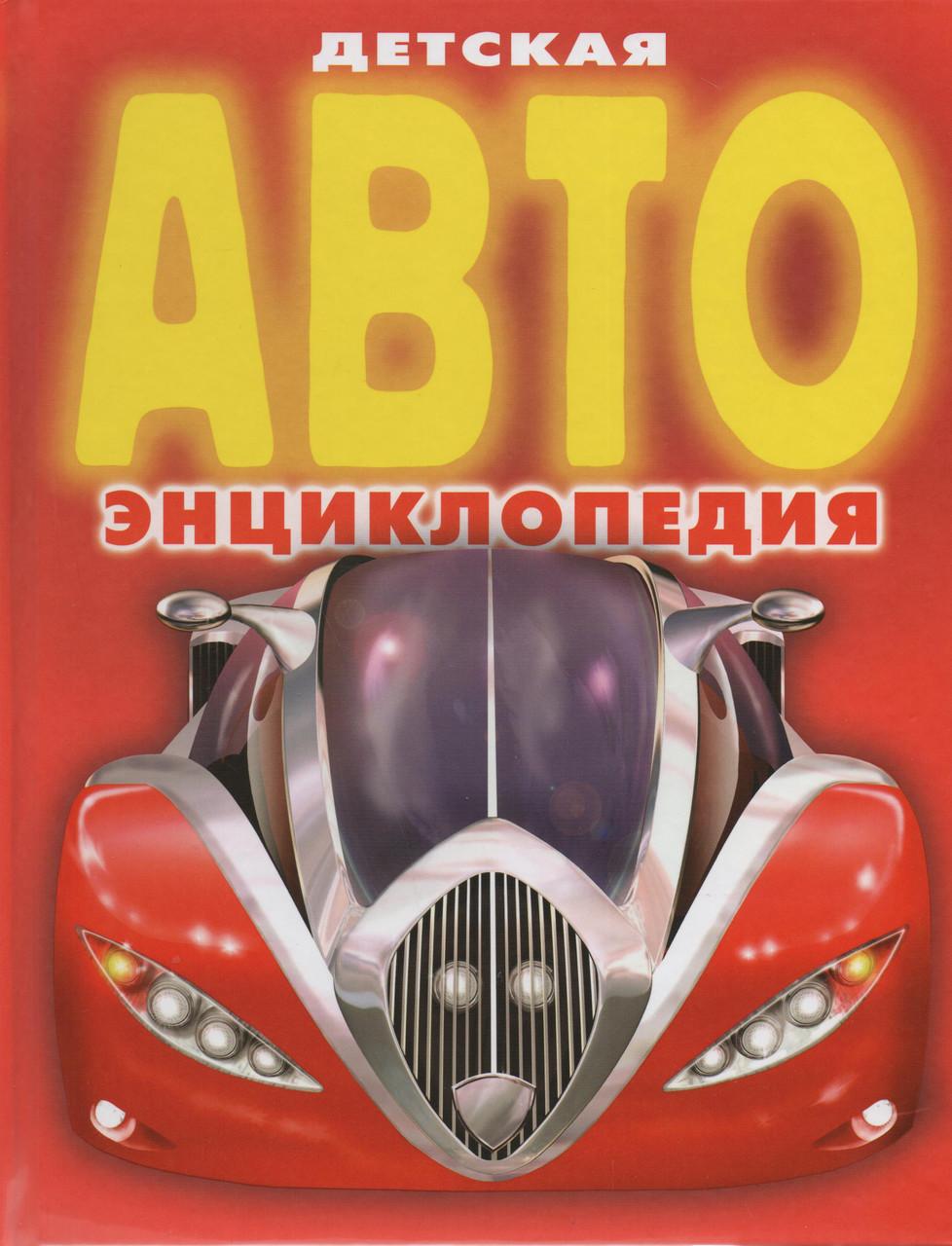 Дитяча АВТОэнциклопедия. А. В. Данилов