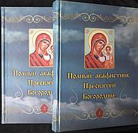 Полный Акафистник Пресвятой Богородице. 70 акафистов в 2-х книгах