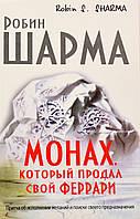 Робин Шарма Монах, который продал свой феррари (белая бумага)