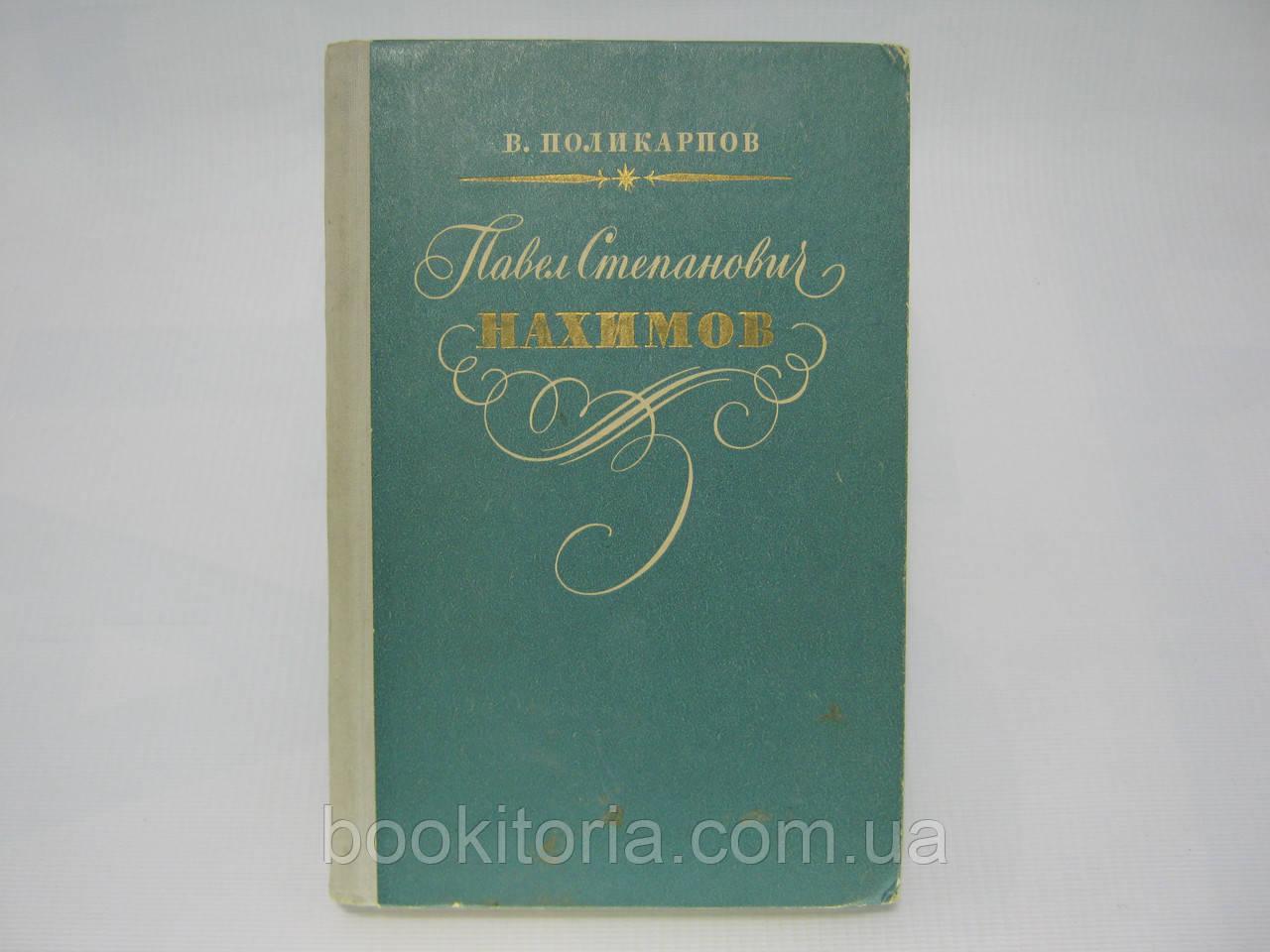 Поликарпов В. Павел Степанович Нахимов (б/у).