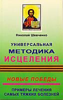 Николай Шевченко Универсальная методика исцеления