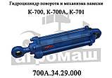Гидроцилиндр поворота К-700 (700.34.29.000.1) ГЦ125.50х400.11, фото 2
