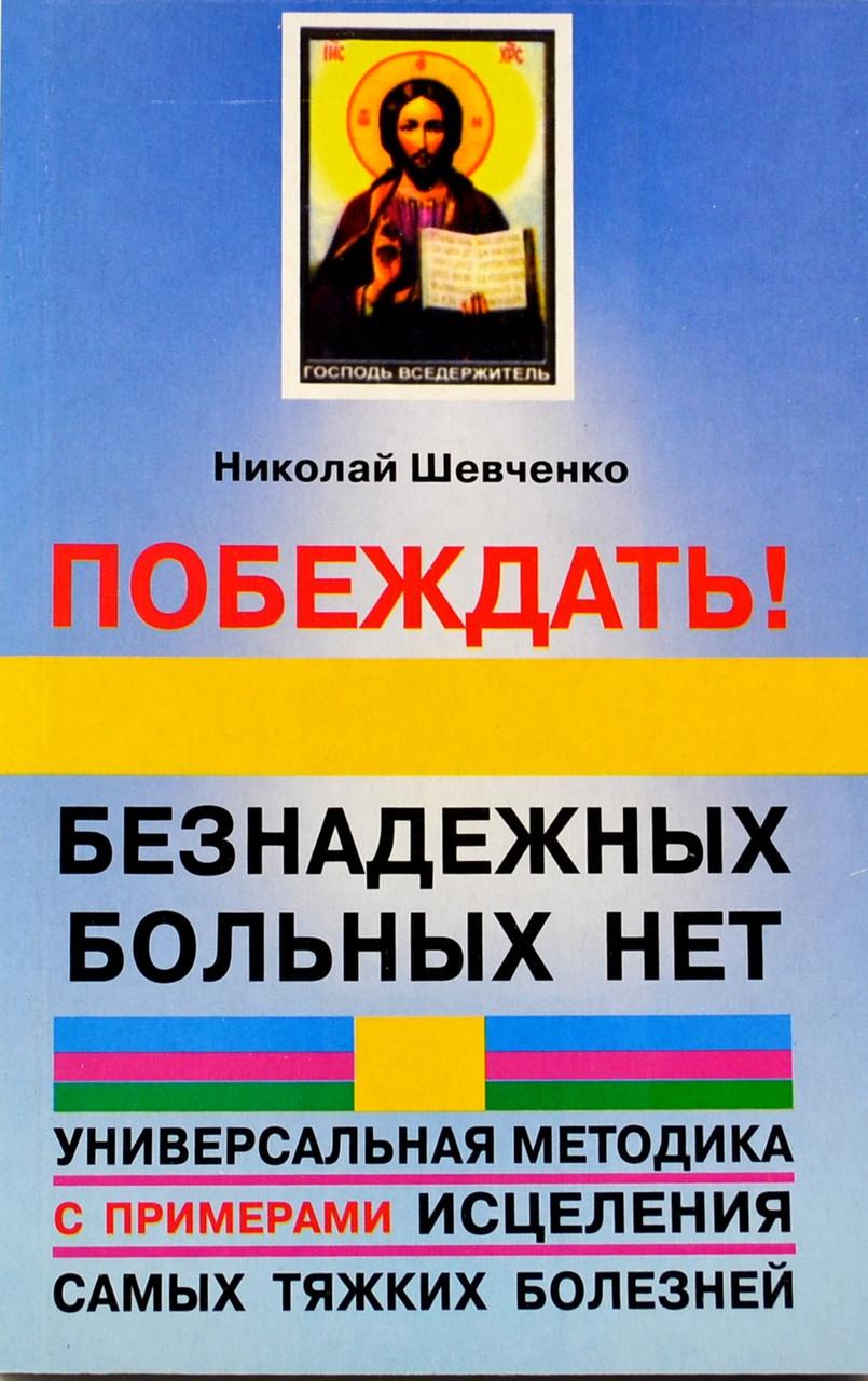 Микола Шевченко Безнадійних хворих немає