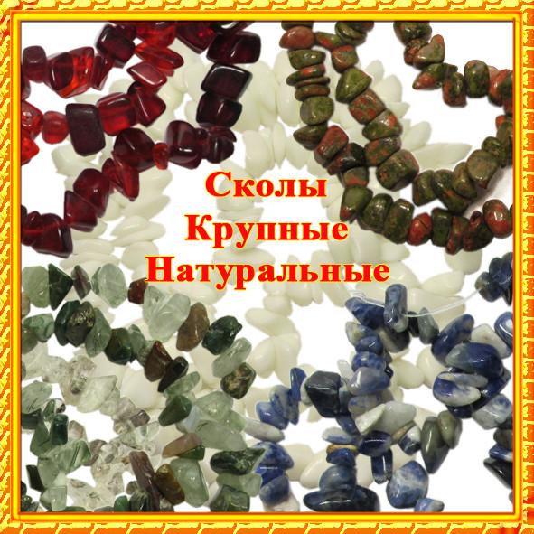 Новое Поступление: Бусины Сколы Крупные из Натуральных Камней в Нитях. Код 6352 №108-150