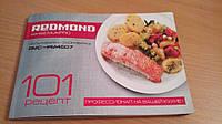 """Книга """"101 рецепт"""" для мультиварки-скороварки Redmond RMC-PM4507"""