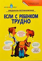Людмила Петрановська Якщо з дитиною важко