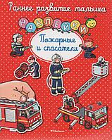 Пожарные и спасатели. Наклейки. Раннее развитие малыша