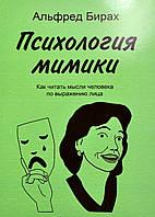 Альфред Бирах Психология мимики
