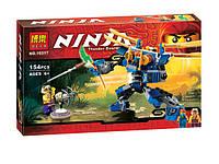 Конструктор Bela NINJA аналог Лего Летающий робот Джея, 154 детали