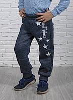 Детские спортивные штаны трехнитка с начесом рост 122,128, 134,140.