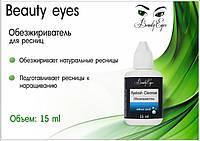 "Обезжириватель ""Beauty Eyes"" 15 мл"