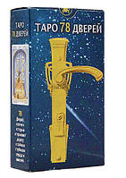 Таро 78 дверей ( ukraine )