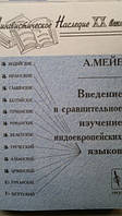 А. Мейе    Введение в сравнительное изучение индоевропейских языков