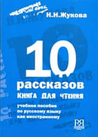 10 рассказов, книга для чтения. /   Н. Н. Жукова.
