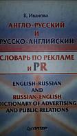 К. Иванова    Англо-русский и русско-английский словарь по рекламе и PR