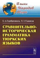 Сравнительно-историческая грамматика тюркских языков Изд.3  Серебренников Б. А., Гаджиева Н. З.