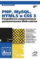 PHP, MySQL, HTML5 и CSS 3. Разработка современных динамических Web-сайтов.