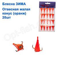 Блесна ЗИМА отвесная малая конус оранжевый (20шт) *