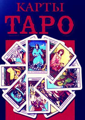 Карти Таро (Гадальні Карти )