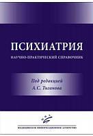 Под ред. А.С. Тиганова Психиатрия. Научно-практический справочник