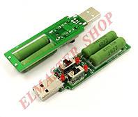 Регулируемая тестовая USB нагрузка до 3А