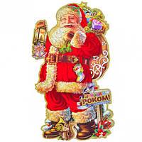 """Плакат """"Дед Мороз"""" с надписью """"З Новим Роком!"""""""