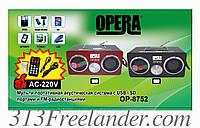 Радиоприемник — портативная акустика Opera OP-8752. Только ОПТОМ! В наличии!Лучшая цена!, фото 1