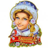 """Плакат """"Лицо Снегурочки"""" с надписью """"З Новим Роком!"""""""