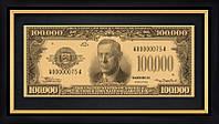 Банкнота 100000$