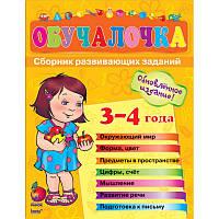 Сборник развивающих заданий Обучалочка 3-4 года (русский) Ранок (К409005Р)