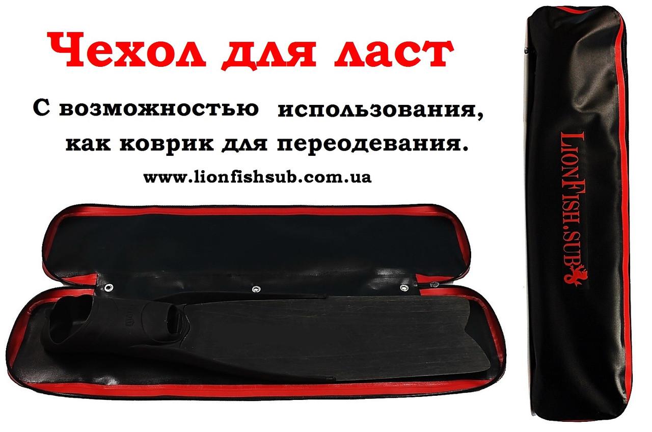 Чехол LionFish.sub - коврик для охотничьих ласт 100см. Новинка! ПВХ