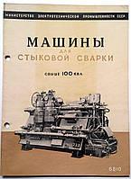 """Журнал (Бюллетень)  """"Машины для стыковой сварки свыше 100 КВА"""" 1957 год, фото 1"""