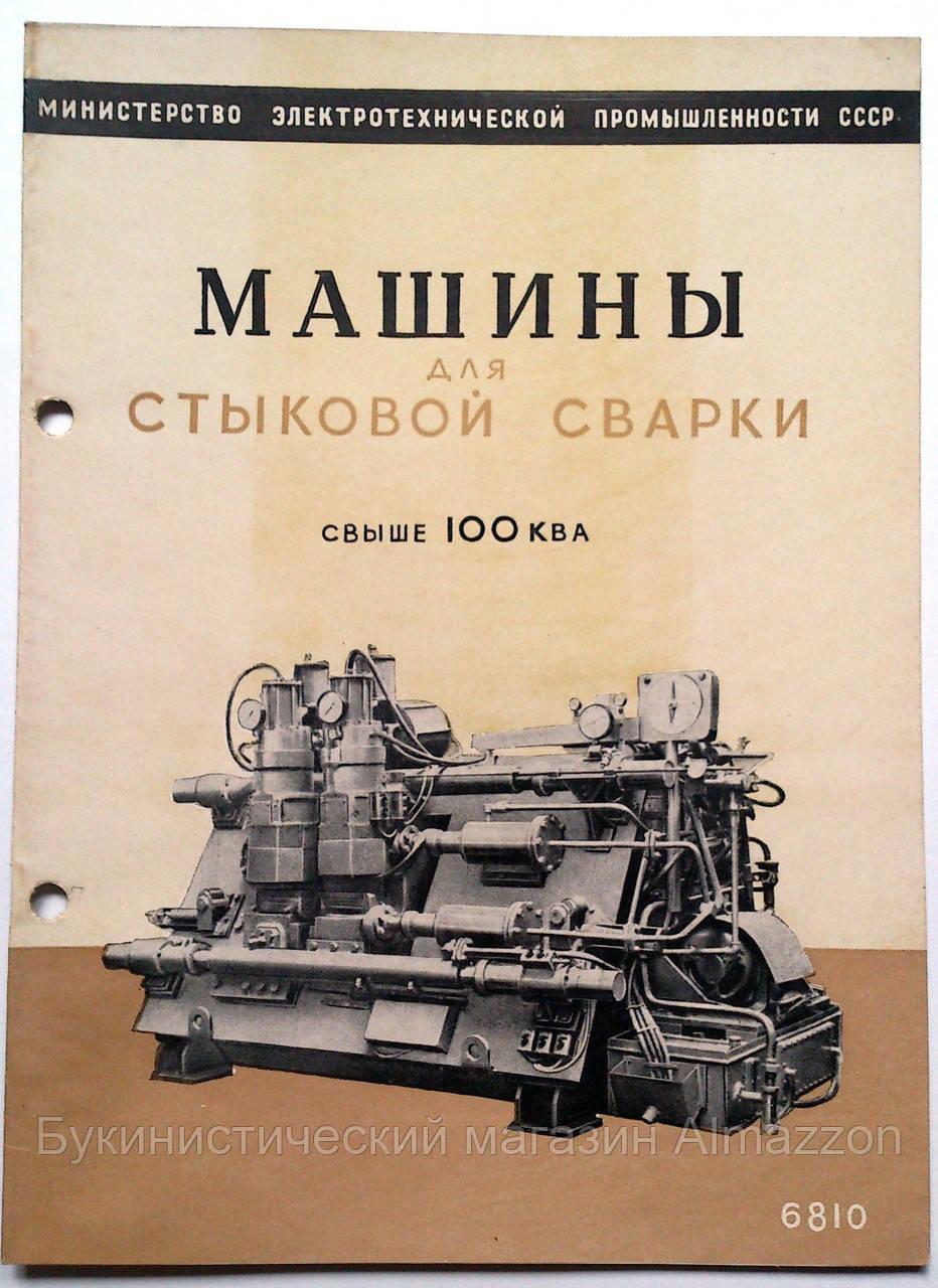 """Журнал (Бюллетень)  """"Машины для стыковой сварки свыше 100 КВА"""" 1957 год"""