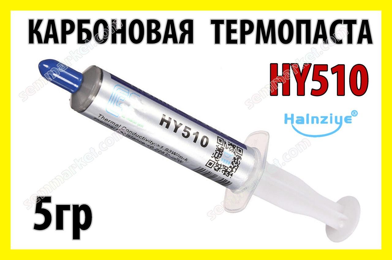 Термопаста HY510 5г сіра карбонова для процесора термоінтерфейс термопрокладка
