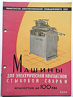 """Журнал (Бюллетень) """"Машины для электрической контактной стыковой сварки мощностью до 100 КВА"""" 1957 год"""
