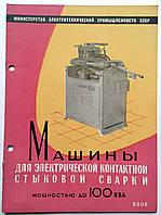 """Журнал (Бюллетень) """"Машины для электрической контактной стыковой сварки мощностью до 100 КВА"""" 1957 год, фото 1"""