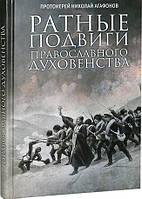 Ратные подвиги православного духовенства. Протоиерей Николай Агафонов, фото 1