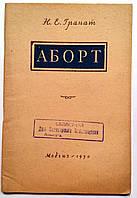 Н.Е.Гранат «Аборт». 1950 год.  Медгиз