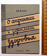 В.Корнеев «О сохранении и укреплении здоровья». Памятка солдату и матросу. 1958 год.