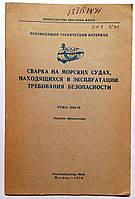 Сварка на морских судах находящихся в эксплуатации. Требования безопасности. 1976 год